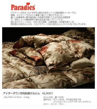 東京西川 アイダー羽毛布団 ダブル 190×210 アイスランド産 アイダーダウン95% Paradies(パラディース)KL001