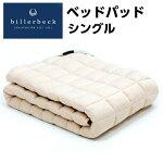 ビラベックウールベッドパッドシングル100×200cm羊毛ベッドパッドベージュドイツ製