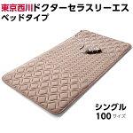 東京西川ドクターセラスリーエスシングルベッドタイプ家庭用温熱電位治療器日本製ICA1601100