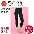 ひだまり レギンスタイツ 婦人用(S〜Lサイズ)ブラック 健康肌着 日本製 AP-3100 99【ポイント10倍】