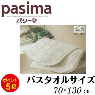 パシーマ・バスタオルサイズ【70×130cm】脱脂綿とガーゼの肌にやさしいガーゼ素材◎日本製