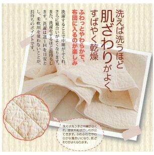 パシーマキルトケットゆったりダブル190×260ブルー医療用の脱脂綿とガーゼを使った3重構造日本製【ポイント5倍】【送料無料】