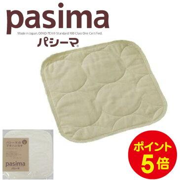 パシーマ プチハンカチ 20×20cm 【ポイント5倍】