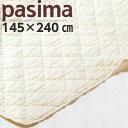 パシーマ キルトケット シングル 145×240 きなり 医療用脱脂綿とガーゼ 3重構造 日本製