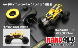 Yokomo(ヨコモ) nanoQL0!大人気発売中!新製品!Yokomo(ヨコモ) nanoQL0 カードサイズ...