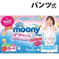 Mooney pants girls L size 96 + 4 sheets (9-14 kg)