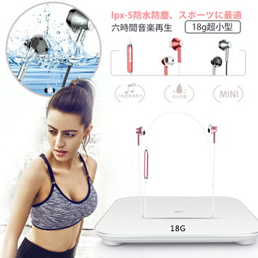 イヤホン ワイヤレスイヤホン ブルートゥース イヤホン 高音質BluetoothIPX5防水運動式