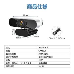 『挿すだけ使える』ウェブカメラマイク内蔵ZOOMusbカメラ会議用webカメラウェブカメラズームPCカメラマイクUSBノイズ対策1080p110°広角マスク内蔵USBカメラX三脚オートフォーカス高画質30fps200万画素授業