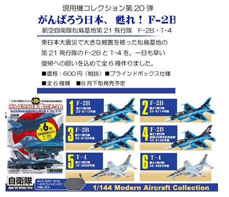 Friend doyusha 1/144 genyoki collection 20 Let's revive Japan,! F-2B aircraft self-defense Corps Pine Island base 21 Squadron f-2 B-t-4