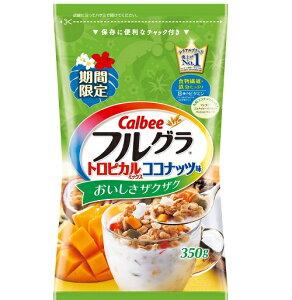 カルビー フルグラトロピカルミックスココナッツ味 350g