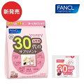 FANCL5863/ファンケル30代のサプリメント女性用10〜30日分30袋(1袋中7粒)