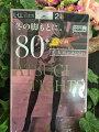 (���ĥ�)ATSUGIATSUGITIGHTS80L-LL2���ߤεӤ�Ȥ˸�ȯǮ4901020110006