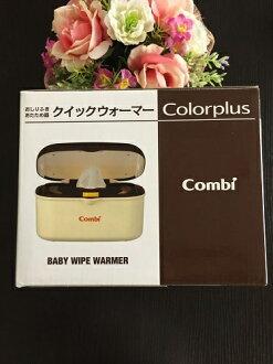 Combi クイックウォーマー Colorplus color: Brown