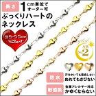 ステンレスチェーンハートのパーツがとてもかわいい、キュートなスィートハートチェーン選べるサイズ!40〜60cm