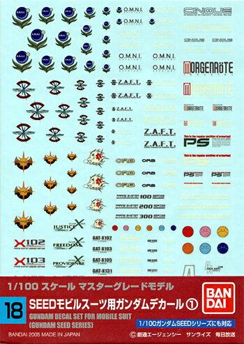 ホビー工具・材料, デカール No.18 1100 MG SEED1