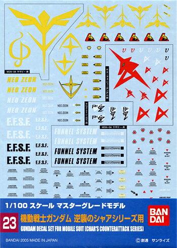 ホビー工具・材料, デカール No.23 1100 MG