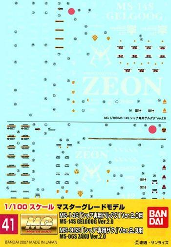 ホビー工具・材料, デカール No.41 1100 MG MS-14SVer.2.0 MS-06SVer.2.0
