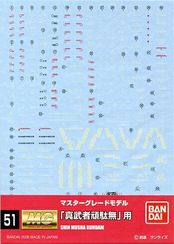ホビー工具・材料, デカール No.51 1100 MG