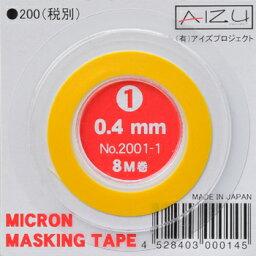ミクロンマスキングテープ1 (0.4mm×8M巻) 《マスキング》