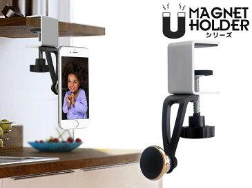 テーブル用ステー+マグネットホルダー◆携帯ホルダー スマートフォンホルダー マグネット式 簡単脱着 吊り下げ式 角度調整可能 汎用 スマホスタンド 棚取付け
