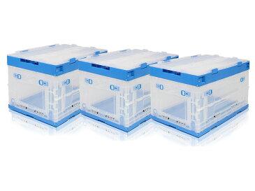 【送料無料】折り畳みコンテナ 50L 中窓2箇所付(長辺1&短辺1) 3個セット 透明&青◆オリコン コンテナボックス 折りたたみ 収納BOX ストレージボックス