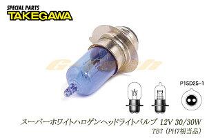 SP武川製 スーパーホワイトハロゲンヘッドライトバルブ12V30/30W★モンキー Ape スーパーカブ等...