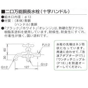 二口万能胴長水栓(メッキ)の便利なホース取付けセットFBD13-M+G203WN13M+G208HN-ALS+G206AD-M送料525
