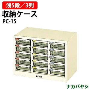 レターケースフロアケースPC-15A4浅型8段×3W358×D237×H253mm書類整理棚収納ナカバヤシ