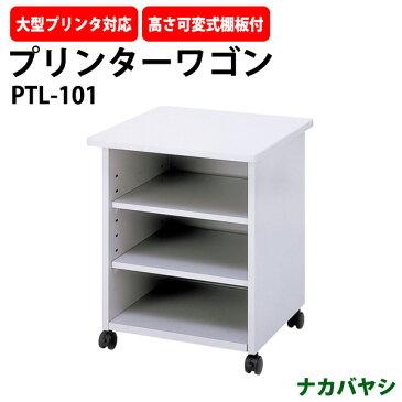 プリンターワゴン プリンター台 プリンターテーブル PTL-101 W600x奥行600x高さ700mm【送料無料(北海道 沖縄 離島を除く)】