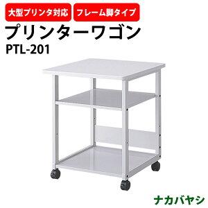 プリンターテーブルプリンター台PTL-201