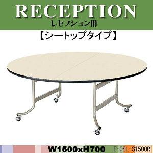 折りたたみレセプションテーブル[シートップタイプ]E-OSL-S1500R1500φ×H700mm