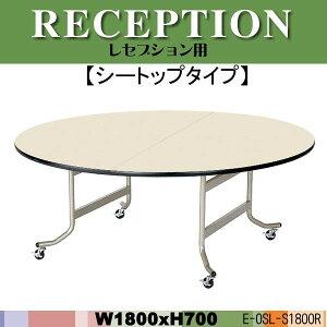折りたたみレセプションテーブル[シートップタイプ]E-OSL-S1800R1800φ×H700mm