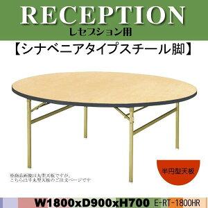 折りたたみレセプションテーブル[シナベニアタイプ]E-RT-1800HRW1800×D900×H700mm