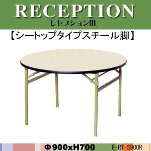折りたたみレセプションテーブル[シートップタイプ]E-RT-S900R900φ×H700mm