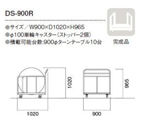 ターンテーブル用台車E-DS-900R