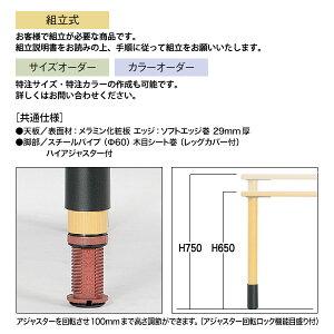 W1200×D1200×H650~750【送料無料(北海道沖縄離島を除く)】