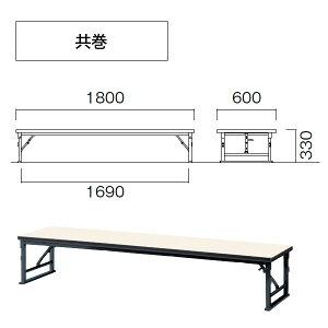折りたたみ座卓テーブルE-ZLP-1860TW1800×D600×H330mm共巻【送料無料(北海道沖縄離島を除く)】セレモニーレセプション折畳長机座卓02P03Dec16