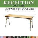 レセプションテーブル E-ATS-1890 W1800×D900×H700mm  送料無料(北海道 ...