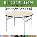 レセプションテーブル E-ATS-S1200R 1200φ×H700mm  送料無料(北海道 沖縄...