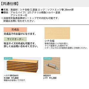 レセプションテーブルE-ATS-1500HRW1500×D750×H700定価\53235