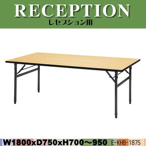 レセプションテーブルE-KHB-1875W1800×D750×H700~950mm