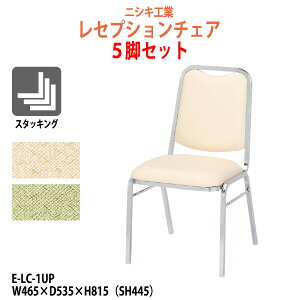 レセプションチェアE-LC-1UPW465×D535×H815SH445mm