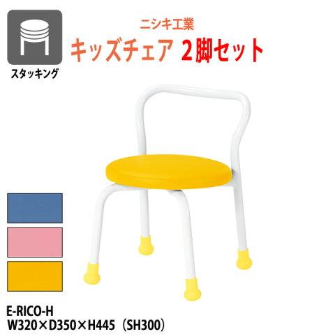 キッズチェア E-RICO-H 2脚セット W320×D350x高さ445 SH300mm【送料無料(北海道 沖縄 離島を除く)】 子供用椅子 チャイルドチェア スタックチェア 完成品