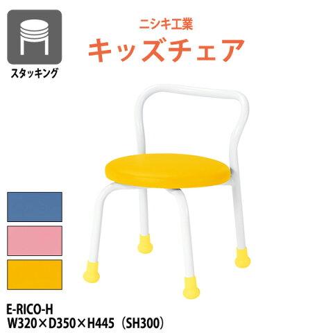 キッズチェア E-RICO-H W320×D350x高さ445 SH300mm【送料無料(北海道 沖縄 離島を除く)】 子供用椅子 チャイルドチェア スタックチェア 完成品