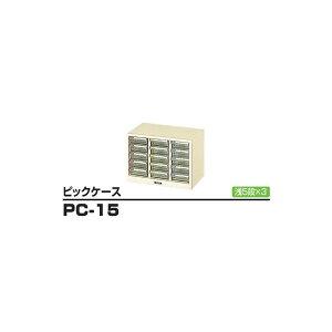 ナカバヤシパーツ部品の保管・整理作業用整理棚・ピックケース浅5段×3PC-15