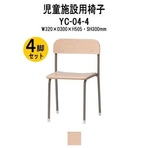 児童施設用椅子 YC-04-4 W320×D300x高さ505mm 4脚セット【送料無料(北海道 沖縄 離島を除く)】