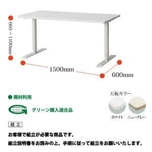 上下昇降機能付会議テーブルTMC-1560W1500×D600×H660~1100【送料無料(北海道沖縄離島を除く)】532P17Sep16