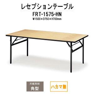 レセプションテーブルパーティーテーブルFRT-1575ハカマ無角型(W1500D750H700)