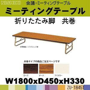 折りたたみ座卓会議テーブルE-ZU-1845TW1800×D450×H330mm