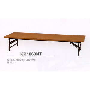 折りたたみ座卓テーブルKR1860NTチークW1800XD600XH330折畳み・折り畳み・会議